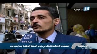 الجماعات الإرهابية تفشل في ضرب الوحدة الوطنية بين المصريين