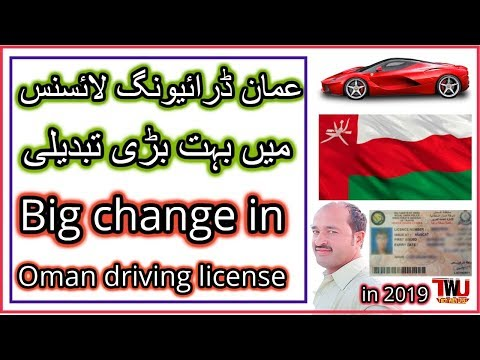 Royal Oman Police new rules   for Light driving licence   2019   Hindi/ urdu