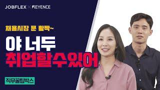 [직무꿀팁박스] 키엔스코리아 온라인 채용 설명회