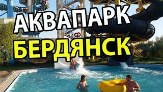 """#Аквапарк """"Мыс доброй Надежды"""" #Бердянск  / #Berdyansk #aquapark"""