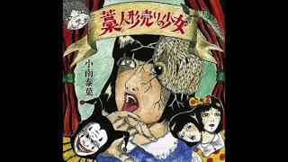 小南泰葉 - 藁人形売りの少女