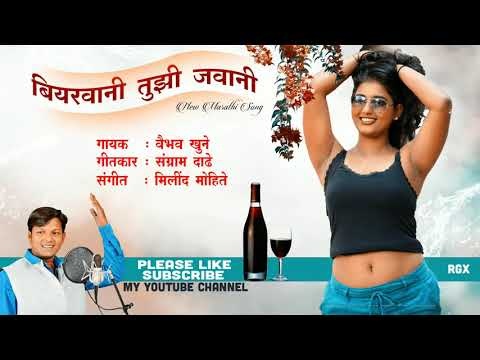 Beearwaani Tuzhi Javani.... New Lokgeet Song By.... Vaibhav Khune