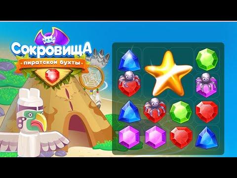 Игра сокровища пиратской бухты 2 три в ряд в Вконтакте