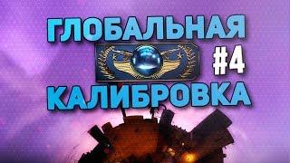 ГЛОБАЛЬНАЯ КАЛИБРОВКА #4 (CS:GO)