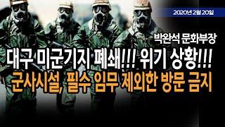 대구 미군기지 폐쇄!!! 위기 상황!!! (박완석 문화…