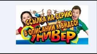 Универ Старая общага 1 сезон 2 серия