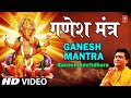 Ganesh Mantra [Full Song] Debashish Das Gupta I Ganesh Amritdhara Mp3