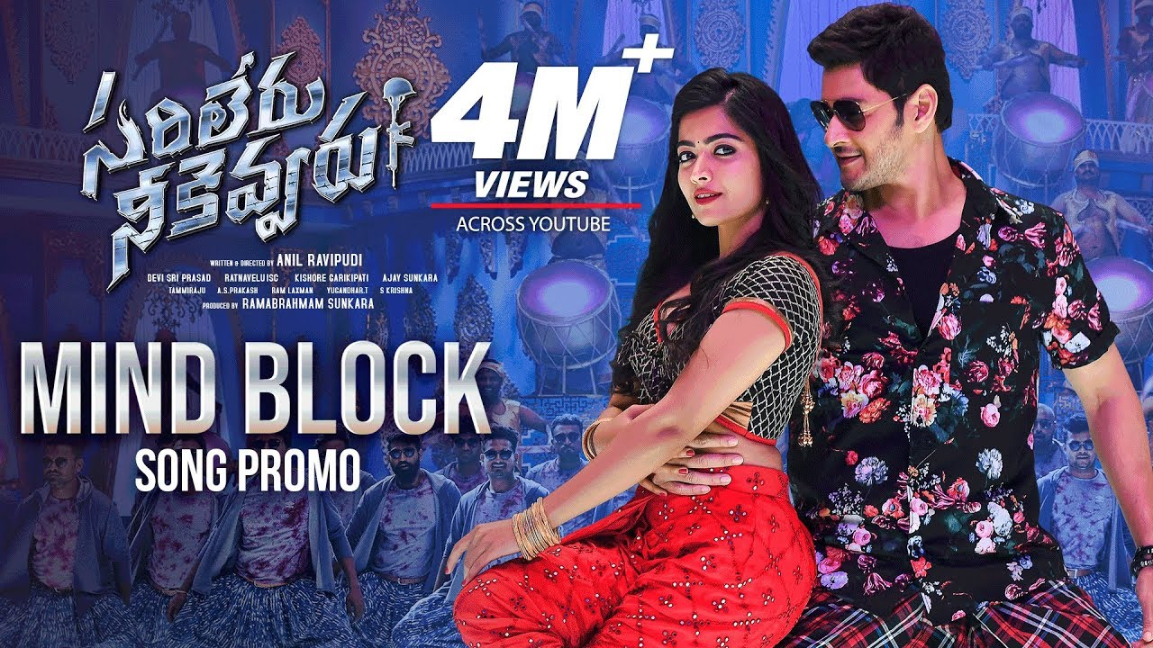 Mind Block Video Song Promo | Sarileru Neekevvaru | Mahesh Babu | DSP | Anil Ravipudi