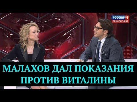 Малахов дал показания в суде против Виталины Цымбалюк-Романовской   Top Show News
