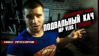 Подвальный кач | MP VLOG Episode 1