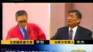 中国打台湾 台湾能抵抗多久?问的超牛逼~! thumbnail