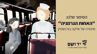 האחות הגרמניה – סיפורה של אלקה בורנשטיין