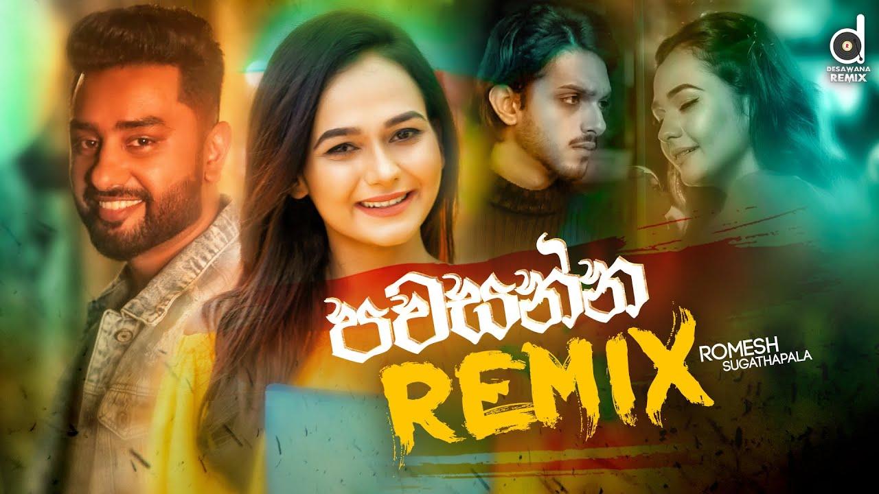 Pawasanna (Remix) - Romesh Sugathapala (DJ EvO) | Sinhala Remix Songs | Remix Songs 2021