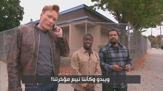 كيفن هارت وآيس كيوب يركبان سيارة اجرة مع كونان أوبراين - مترجم عربي HD