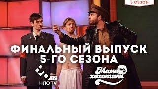 Финальный выпуск 5-го сезона | Мамахохотала на НЛО TV