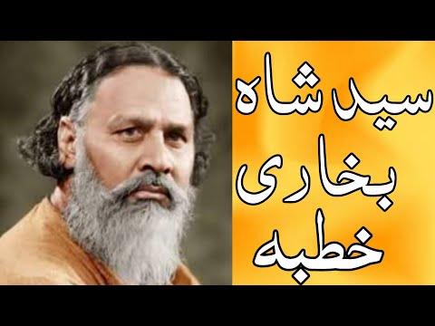 Syed Ataullah Shah Bukhari Khutba Recited by Qari Mohammad Ishaq Alam, Karachi