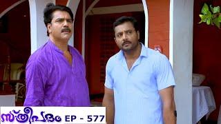 Sthreepadam   Episode 577 - 20 June 2019   Mazhavil Manorama