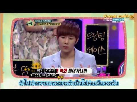 [Thai sub]121031 Weekly Idol poll - ชื่อเล่นของซองกยู