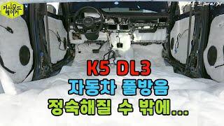 k5 DL3 자동차 엔진 노면 풍절음 방음