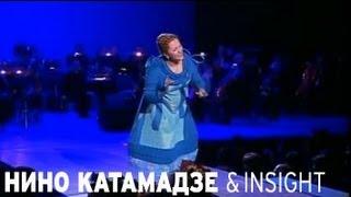Nino Katamadze & Insight - Suliko