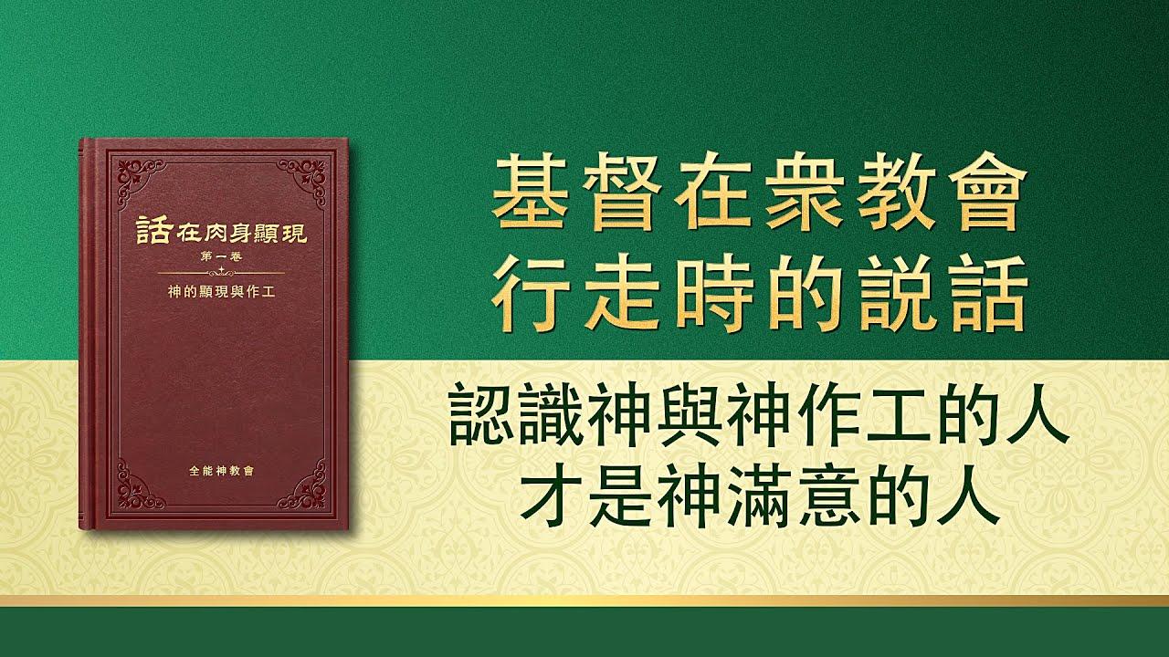 全能神话语朗诵《认识神与神作工的人才是神满意的人》