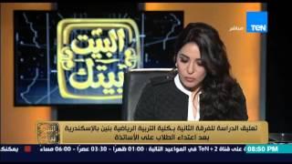 البيت بيتك - تعليق الدراسة للفرقة الثانية بالتربية الرياضية بنين بالاسكندرية للاعتداء على الاساتذة