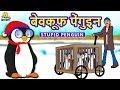 बेवकूफ पेंगुइन - Hindi Kahaniya for Kids | Stories for Kids | Moral Stories | Koo Koo TV Hindi