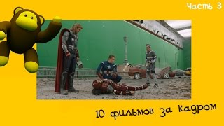 Bantest#161 : 10 фильмов за кадром - 3 часть