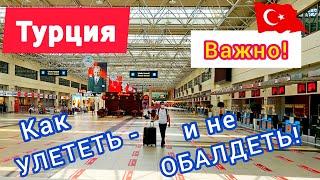 Турция 2021 ВАЖНО Улетаем из Турции правила и секреты Возвращаем Tax Free Цены в аэропорту