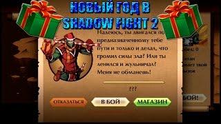 Shadow Fight 2 - НОВЫЙ ГОД