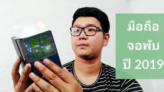 """มาคุยกันหน่อย ! กับมือถือสมาร์ทโฟน """"พับได้"""" ปี 2019 Foldable Smartphones"""