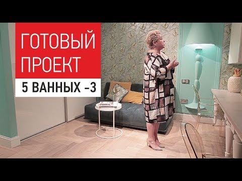 Интерьер квартиры с пятью ванными комнатами. Обзор готового дизайна интерьера квартиры 250м. Часть 3