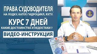 Где в России обучают международных капитанов маломерного судна, лодку, катер, яхту, гидроцикл, ГИМС