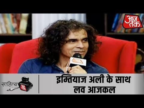 #SahityaAajTak19 के मंच पर Director Imtiaz Ali के साथ लव आज कल की बात