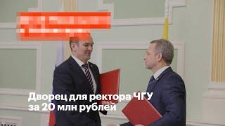 Дворец для ректора ЧГУ за 20 млн рублей