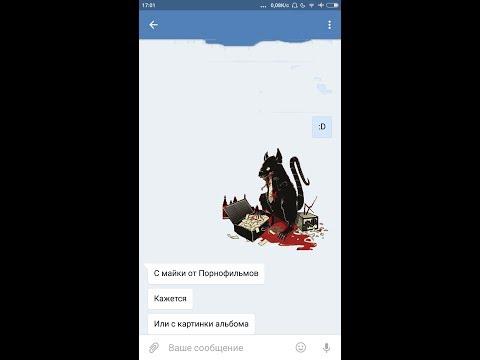 Как сделать свой стикер в ВК на андроид