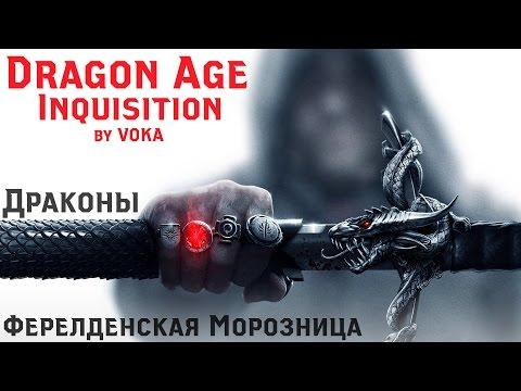 Dragon Age: Inquisition - КАК УБИТЬ ДРАКОНА #1 (ФЕРЕЛДЕНСКАЯ МОРОЗНИЦА)