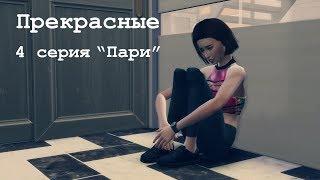 """Мой сосед красавчик. Сериал """"Прекрасные"""". The Sims 4. 4 серия """"Пари"""""""