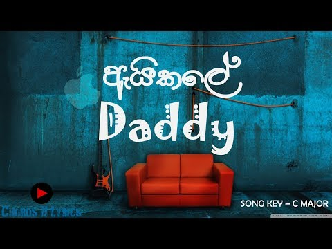 daddy---ai-kale-(ඇයි-කලේ)-[chords-&&-lyrics]