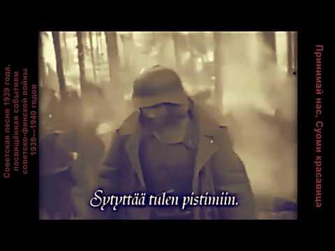 Принимай нас Суоми красавица (советско финская война) Раскрашено