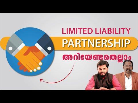 Limited Liability Partnership ( LLP ) Company Malayalam Video | അറിയേണ്ടതെല്ലാം | Siju Rajan