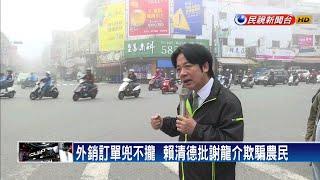 清晨拚選戰  賴清德濃霧裡幫郭國文催票-民視新聞