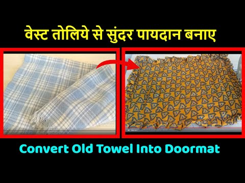 OLD TOWEL RECYCLING VERY EASY IDEA 2018