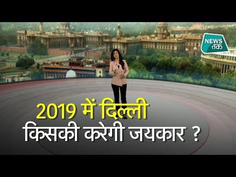 2019 चुनाव में दिल्ली किस पर जताएगी भरोसा ? PSE  | News Tak