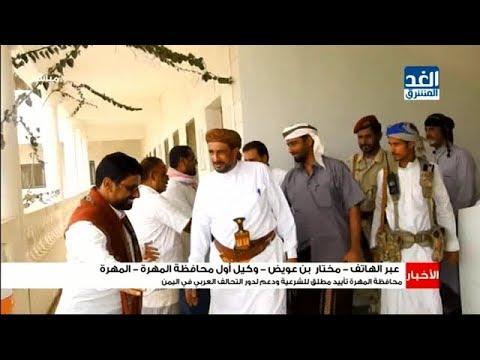 محافظة المهرة.. تأييد مطلق للشرعية ودعم لدور التحالف العربي في اليمن