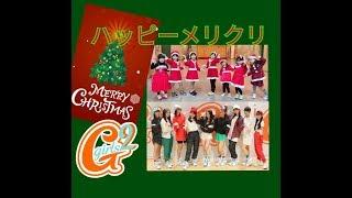 【踊ってみた】Girls? - ハッピーメリクリ!  #girls2 #girlsgirls #ハッピーメリクリ #ファントミ #小田柚希