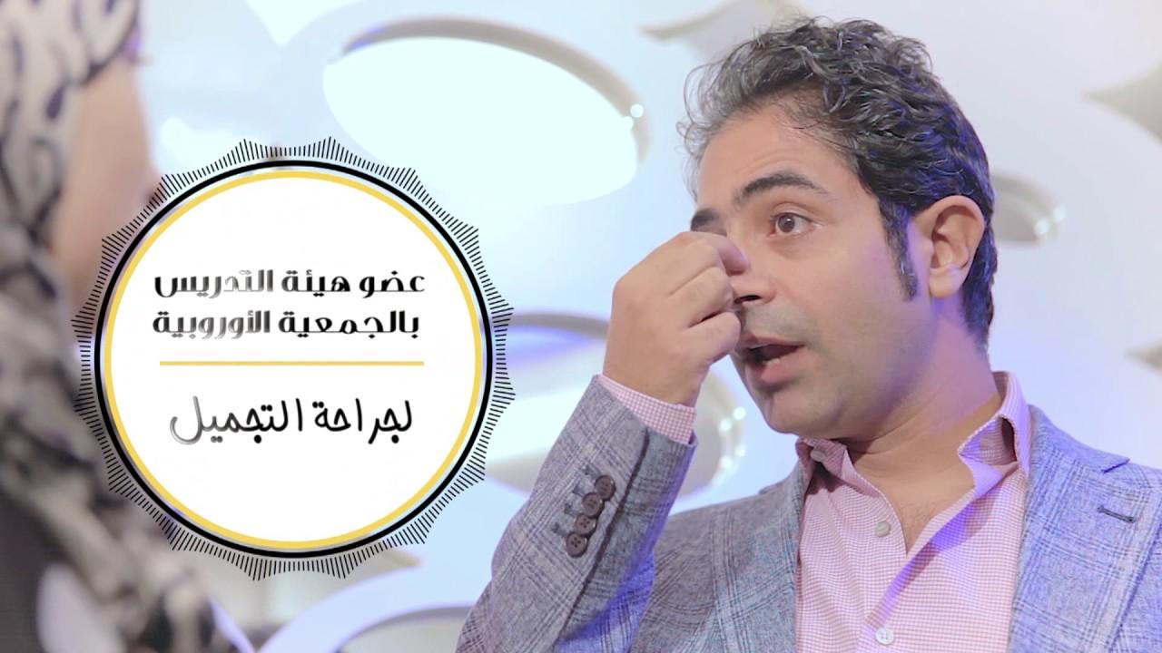 د فادي نصائح الدكتور فادي مجدي يعقوب حول عمليات الأنف