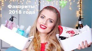 ФАВОРИТЫ ГОДА 2018 / ЛУЧШАЯ И ЛЮБИМАЯ КОСМЕТИКА