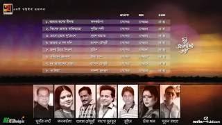 Dur Akasher Tara | Mixed Artist Album | Full Album | Audio Jukebox