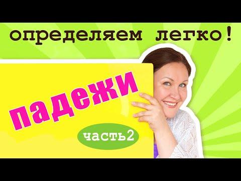 Определяем падежи имени существительного. Как определять падежи в русском языке?